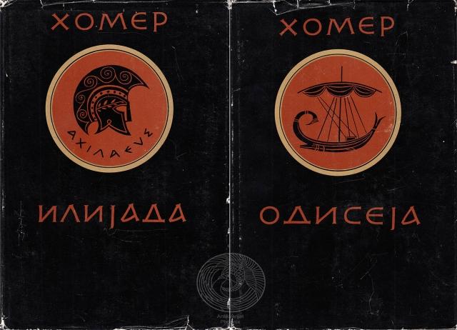 Odiseja ilijada pdf i knjiga Početna