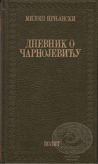 Dnevnik o Čarnojeviću, Miloš Crnjanski - Antikvarna knjiga   Antikvarijat-Phoenix.com Online