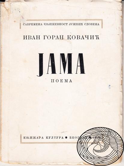 Jama Ivan Goran Kovacic Antikvarna Knjiga Antikvarijat