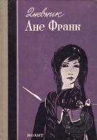 Dnevnik Ane Frank Pdf